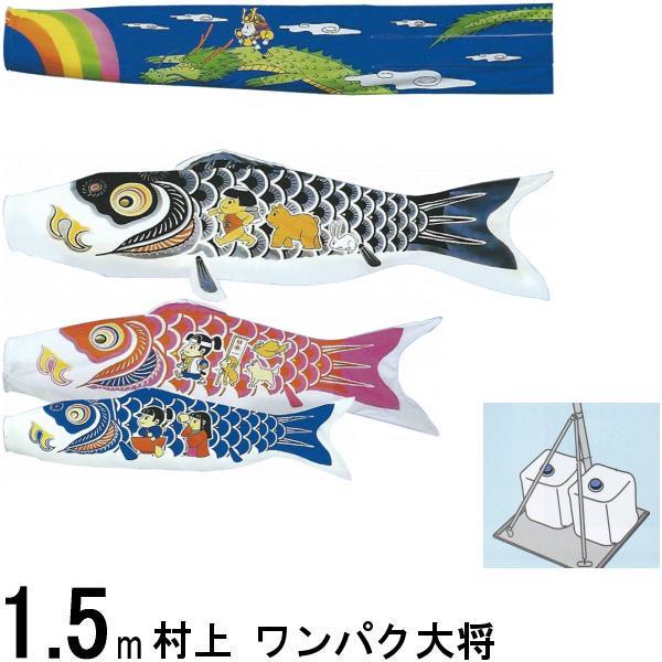 鯉のぼり 村上 こいのぼりセット ワンパク大将 1.5m キラキラスタンド 265057545
