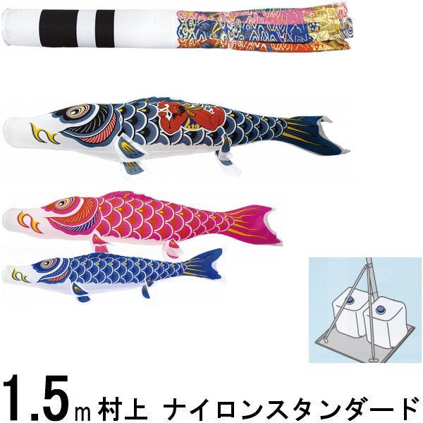 鯉のぼり 村上 こいのぼりセット ナイロンスタンダード 1.5m キラキラスタンド 金太郎 265057556