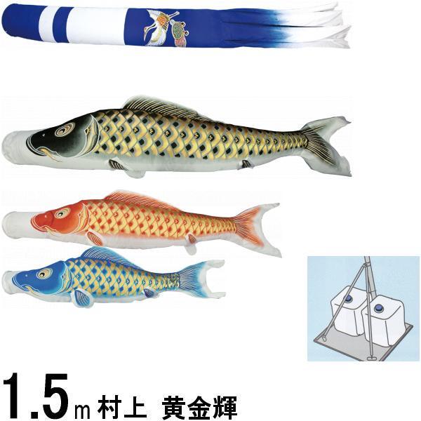 鯉のぼり 村上 こいのぼりセット 黄金輝 1.5m スタンドセット 撥水加工 265057570