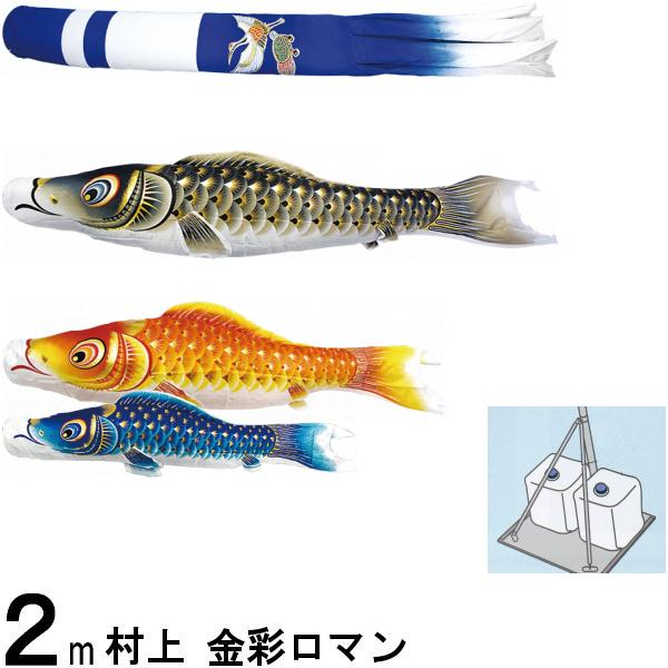 鯉のぼり 村上 こいのぼりセット 金彩ロマン 2m スタンドセット 撥水加工 265057592