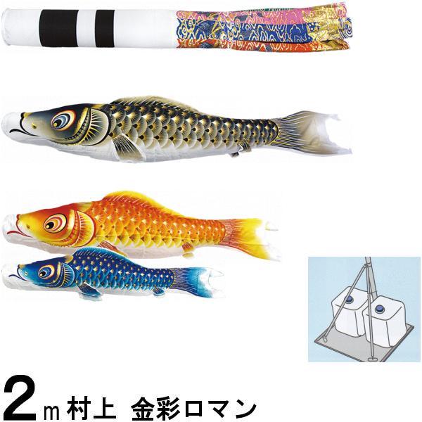 鯉のぼり 村上 こいのぼりセット 金彩ロマン 2m スタンドセット 撥水加工 265057593