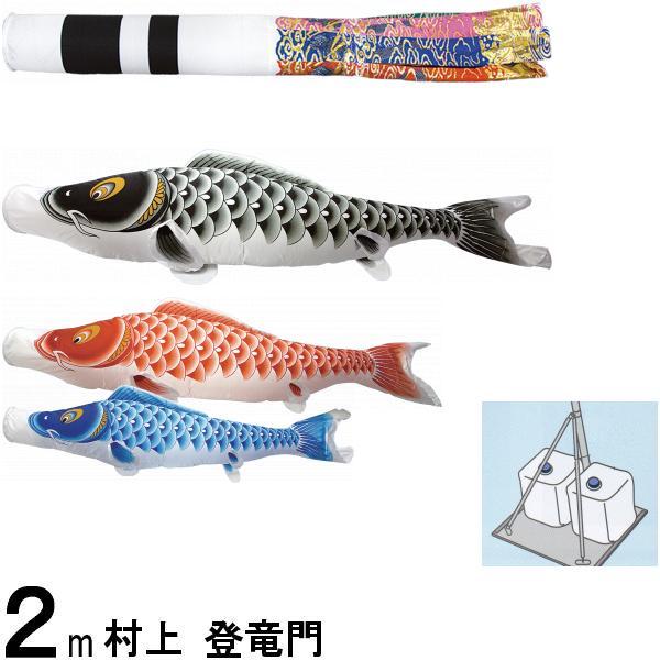 鯉のぼり 村上 こいのぼりセット 登竜門 2m スタンドセット 265057602