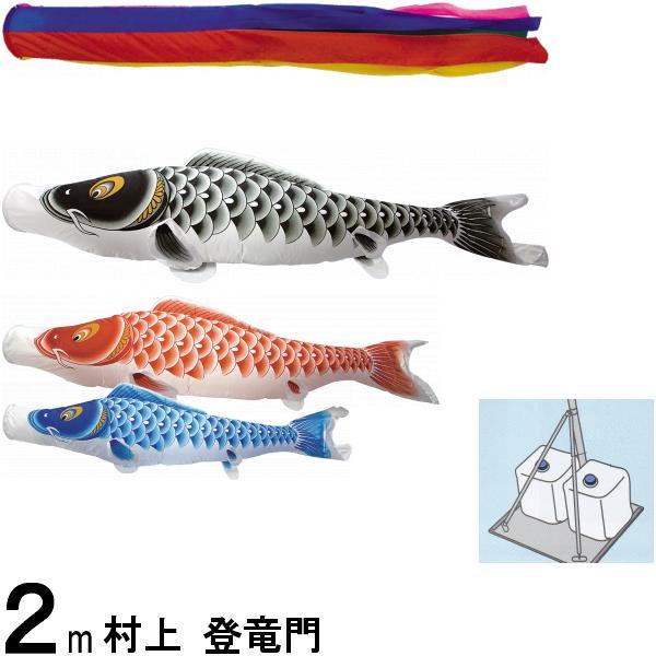 鯉のぼり 村上 こいのぼりセット 登竜門 2m スタンドセット 265057603