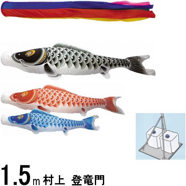 鯉のぼり 村上 こいのぼりセット 登竜門 1.5m 小型スタンドセット 265057629
