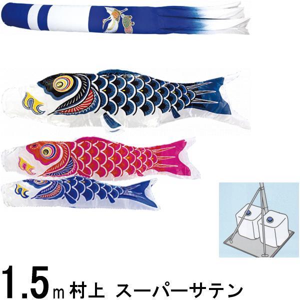 鯉のぼり 村上 こいのぼりセット スーパーサテン 1.5m 小型スタンドセット 265057630
