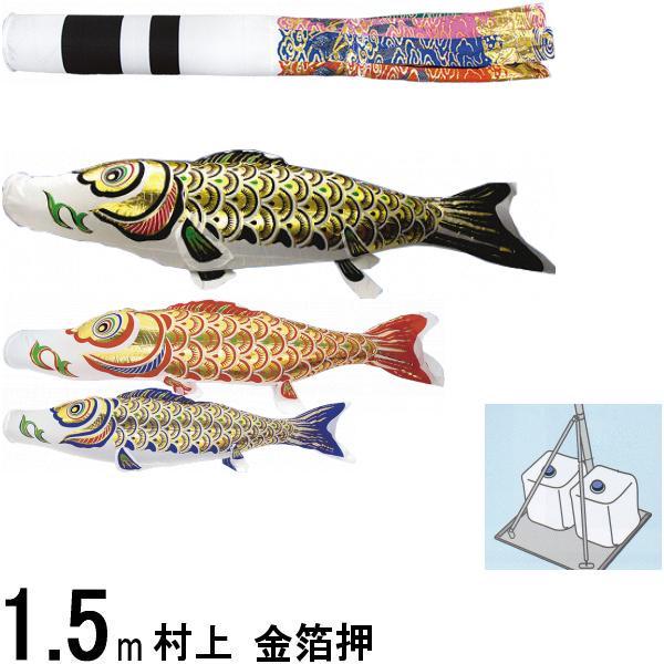 鯉のぼり 村上 こいのぼりセット 金箔押 1.5m 小型スタンドセット 265057633