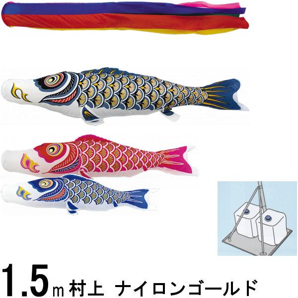 鯉のぼり 村上 こいのぼりセット ナイロンゴールド 1.5m 小型スタンドセット 金太郎 265057637