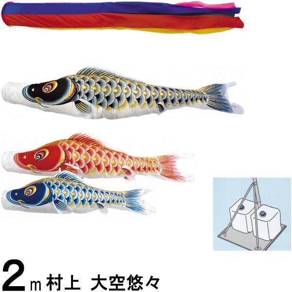 鯉のぼり 村上 こいのぼりセット 大空悠々 2m 小型スタンドセット 撥水加工 265057651