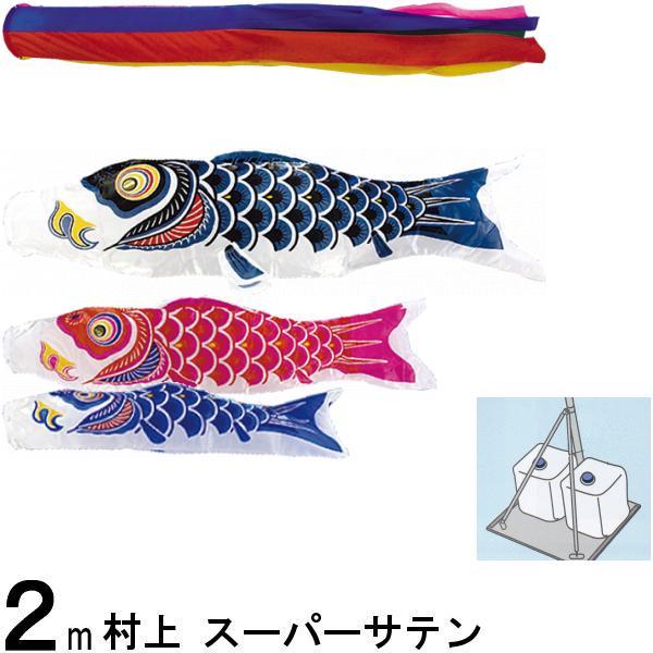 鯉のぼり 村上 こいのぼりセット スーパーサテン 2m 小型スタンドセット 265057660