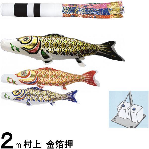 鯉のぼり 村上 こいのぼりセット 金箔押 2m 小型スタンドセット 265057661