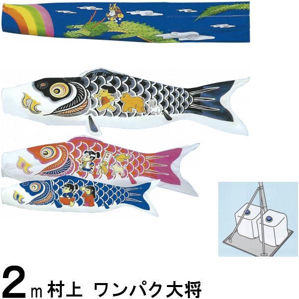 鯉のぼり 村上 こいのぼりセット ワンパク大将 2m 小型スタンドセット 265057663