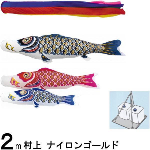 鯉のぼり 村上 こいのぼりセット ナイロンゴールド 2m 小型スタンドセット 265057667