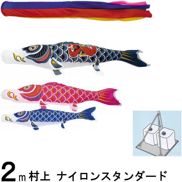鯉のぼり 村上 こいのぼりセット ナイロンスタンダード 2m 小型スタンドセット 金太郎 265057669