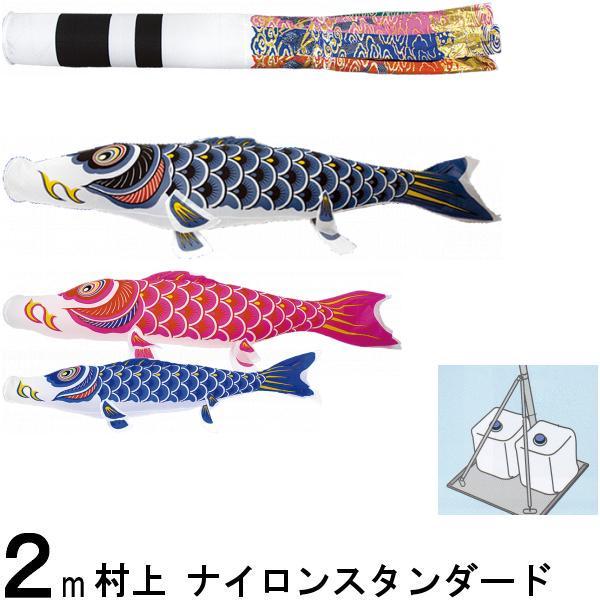 鯉のぼり 村上 こいのぼりセット ナイロンスタンダード 2m 小型スタンドセット 265057670