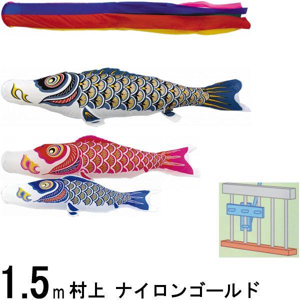 鯉のぼり 村上鯉 110678 STホームセット ナイロンゴールド 1.5m3匹 金太郎 五色吹流し 265057691