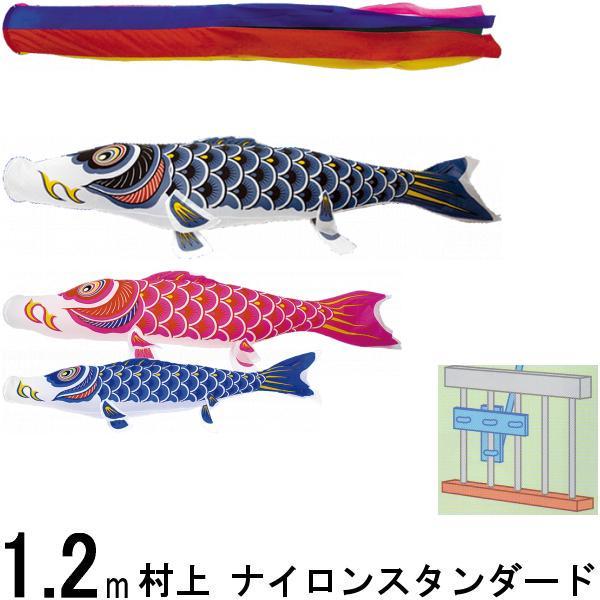 鯉のぼり 村上鯉 111712 STホームセット ナイロンスタンダード 1.2m3匹 五色吹流し 265057699