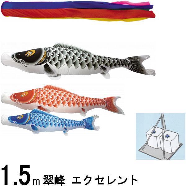 鯉のぼり 翠峰 143355 小型スタンドセット エクセレント 1.5m3匹 五色吹流し 136852