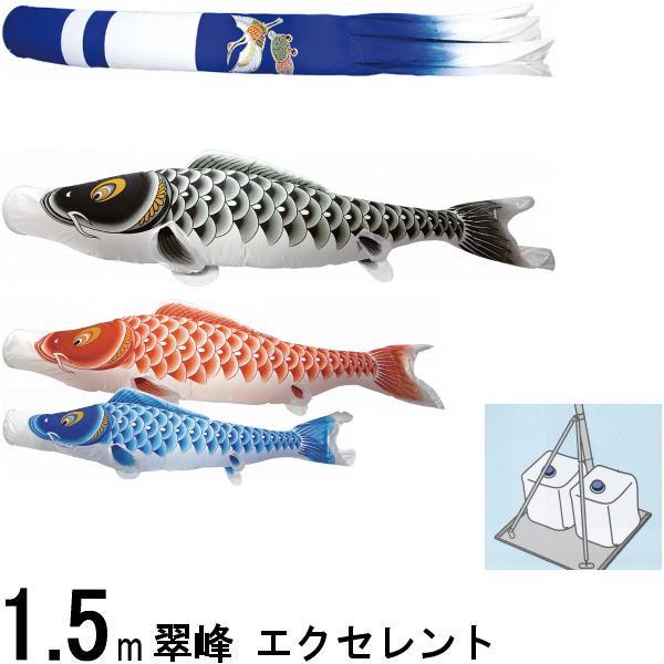 鯉のぼり 翠峰 110074 スタンドセット エクセレント 1.5m3匹 寿吹流し 136883