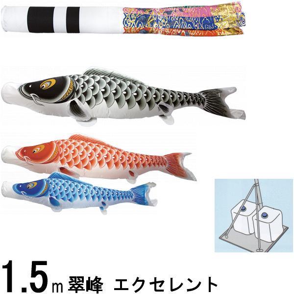 鯉のぼり 翠峰 144680 小型スタンドセット エクセレント 1.5m3匹 祝吹流し 136951