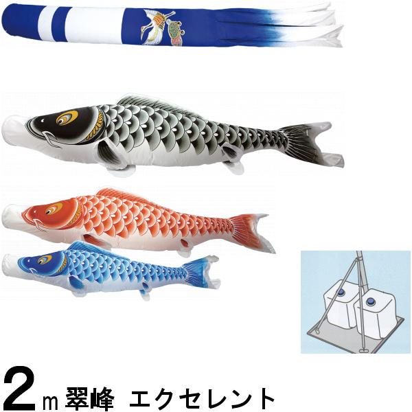 鯉のぼり 翠峰 147643 小型スタンドセット エクセレント 2m3匹 寿吹流し 137057