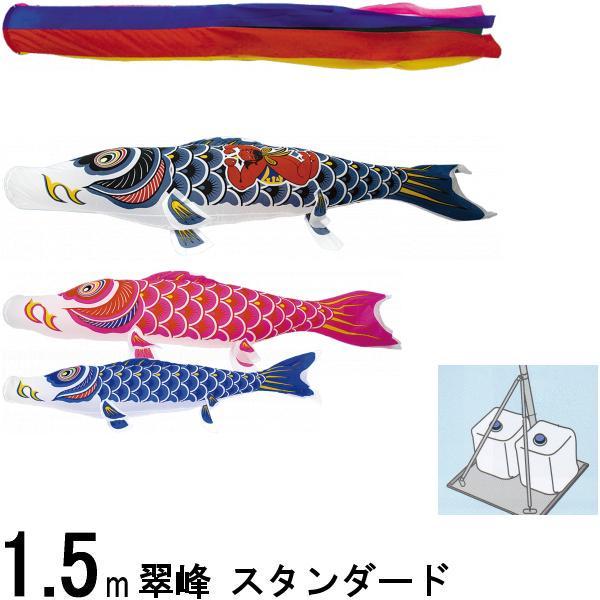 鯉のぼり 翠峰 141207 小型スタンドセット スタンダード 1.5m3匹 金太郎 五色吹流し 137408
