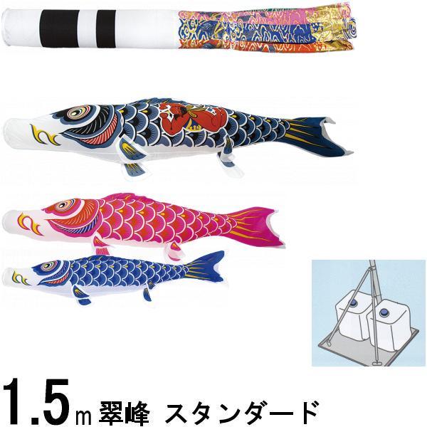 鯉のぼり 翠峰 148084 キラキラスタンドセット スタンダード 1.5m3匹 金太郎 祝吹流し 137422
