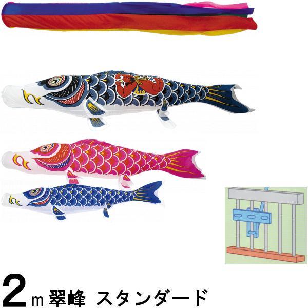 鯉のぼり 翠峰 108903 STホームセット スタンダード 2m3匹 金太郎 五色吹流し 137460