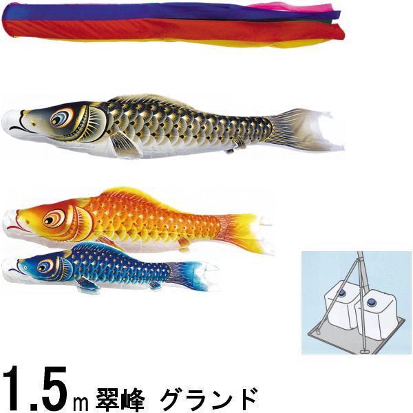 鯉のぼり 翠峰 141146 キラキラスタンドセット グランド 1.5m3匹 五色吹流し 撥水加工 137576