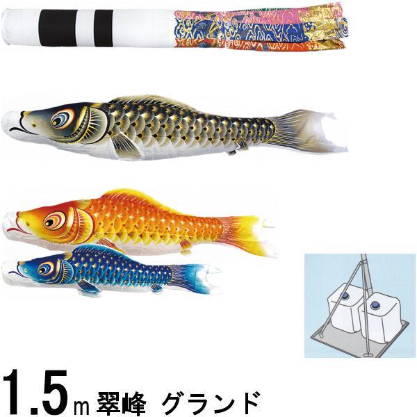 鯉のぼり 翠峰 147421 小型スタンドセット グランド 1.5m3匹 祝吹流し 撥水加工 137699