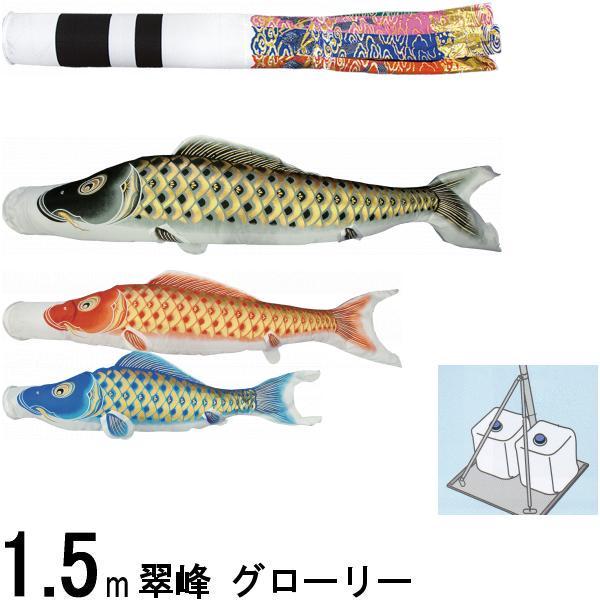 鯉のぼり 翠峰 147629 キラキラスタンドセット グローリー 1.5m3匹 祝吹流し 撥水加工 137965