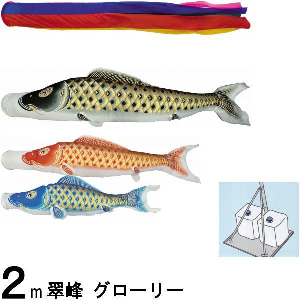 鯉のぼり 翠峰 147605 キラキラスタンドセット グローリー 2m3匹 五色吹流し 撥水加工 138016