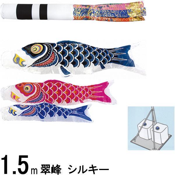 鯉のぼり 翠峰 147766 小型スタンドセット シルキー 1.5m3匹 祝吹流し 138290