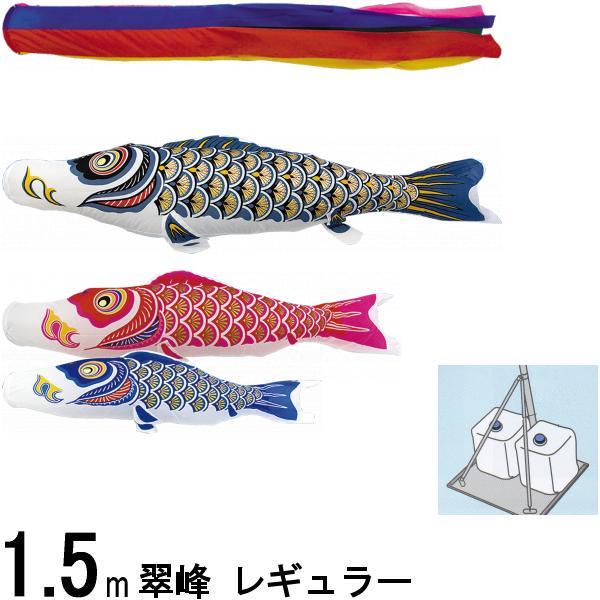 鯉のぼり 翠峰 147964 キラキラスタンドセット レギュラー 1.5m3匹 五色吹流し 138542