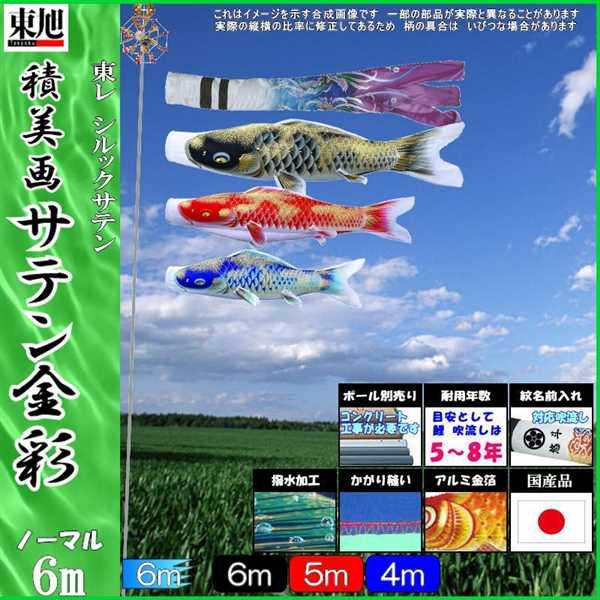 鯉のぼり 東旭 こいのぼりセット 積美画サテン金彩 6m6点 おおとり吹流し 撥水加工 ノーマルセット 139556012