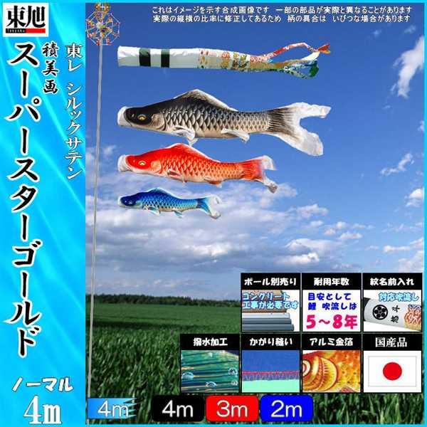 鯉のぼり 東旭 こいのぼりセット 積美画スーパースターゴールド 4m6点 雲竜吹流し 撥水加工 ノーマルセット 139556053