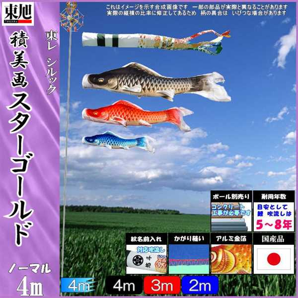 鯉のぼり 東旭 こいのぼりセット 積美画スターゴールド 4m6点 雲竜吹流し ノーマルセット 139556075