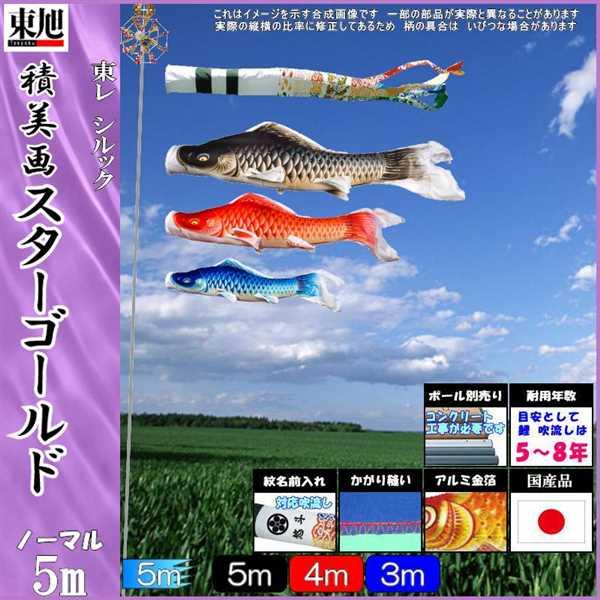 鯉のぼり 東旭 こいのぼりセット 積美画スターゴールド 5m6点 雲竜吹流し ノーマルセット 139556076