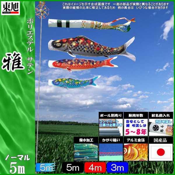 鯉のぼり 東旭 こいのぼりセット 雅 5m6点 雲竜吹流し 撥水加工 ノーマルセット 139556142