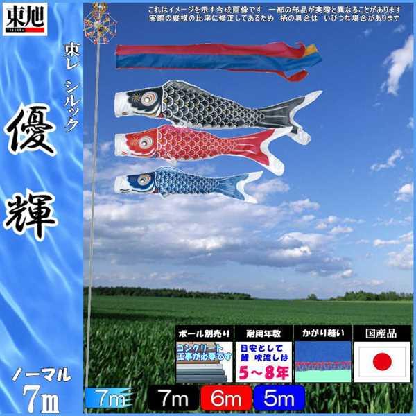 鯉のぼり 東旭 こいのぼりセット 優輝 7m6点 五色吹流し ノーマルセット 139556152