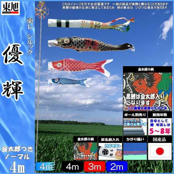 鯉のぼり 東旭 こいのぼりセット 優輝 4m6点 雲竜吹流し 金太郎つき ノーマルセット 139556168