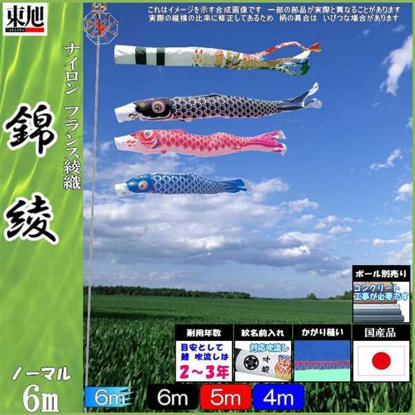 鯉のぼり 東旭 こいのぼりセット 錦綾 6m6点 雲竜吹流し ノーマルセット 139556237