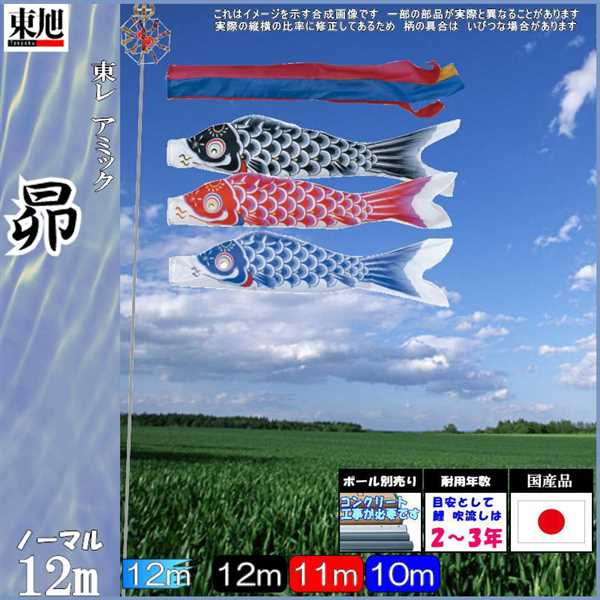 鯉のぼり 東旭 こいのぼりセット 昴 12m6点 五色吹流し ノーマルセット 139556278