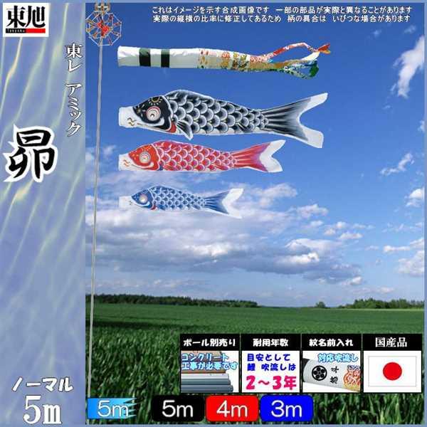 鯉のぼり 東旭 こいのぼりセット 昴 5m6点 雲竜吹流し ノーマルセット 139556281