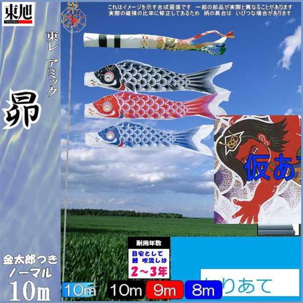 鯉のぼり 東旭 こいのぼりセット 昴 10m6点 雲竜吹流し 金太郎つき ノーマルセット 139556297
