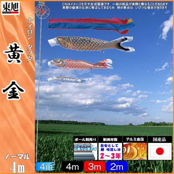 鯉のぼり 東旭 こいのぼりセット 黄金 4m6点 五色吹流し ノーマルセット 139556380