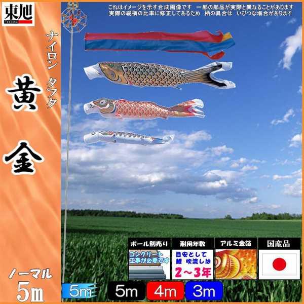 鯉のぼり 東旭 こいのぼりセット 黄金 5m6点 五色吹流し ノーマルセット 139556381