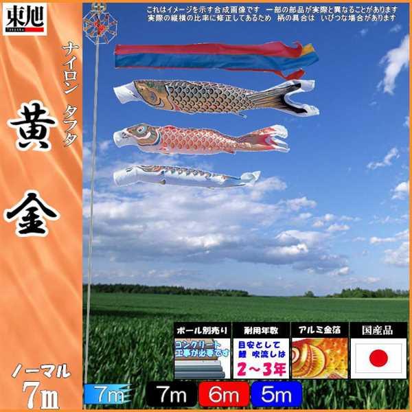 鯉のぼり 東旭 こいのぼりセット 黄金 7m6点 五色吹流し ノーマルセット 139556383