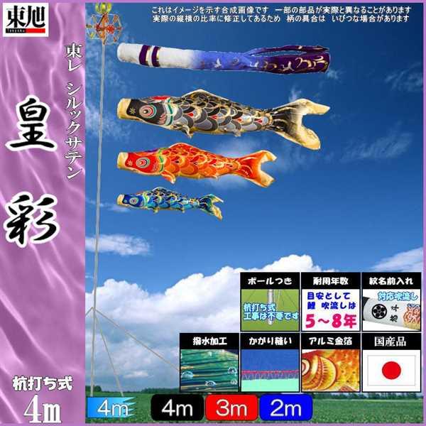 鯉のぼり 東旭 こいのぼりセット 皇彩F #400ST 翔鶴ゴールド ガーデンセット 撥水加工 139556432