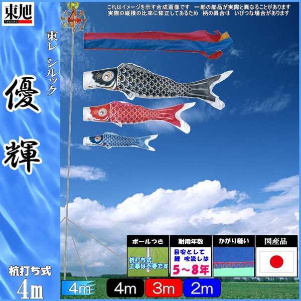 鯉のぼり 東旭 こいのぼりセット 優輝SF #400ST 五色 ガーデンセット 139556441