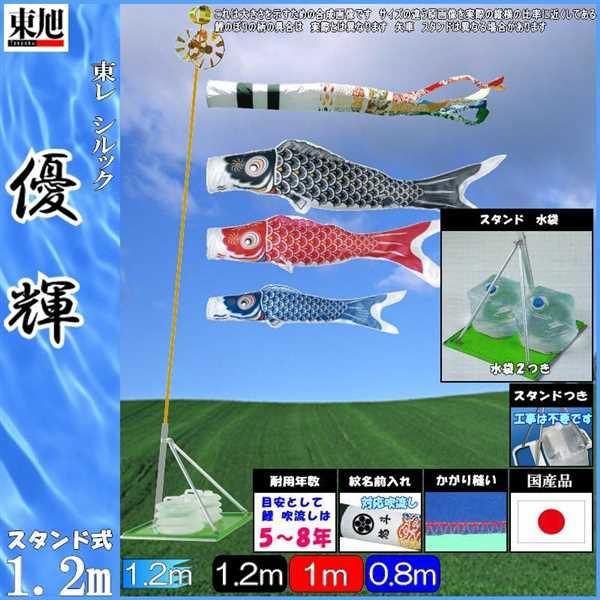 鯉のぼり 東旭 こいのぼりセット 優輝S#12ST 雲竜 スタンドセツト(水袋付) 139556530